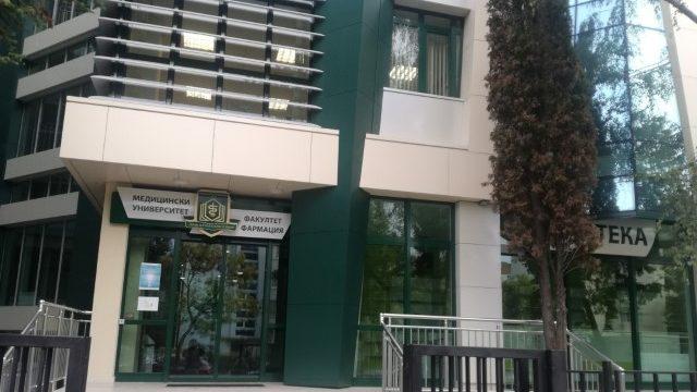 Medizinische Universität Varna Medizinische Fakultät für Zahnmedizin Gebäude