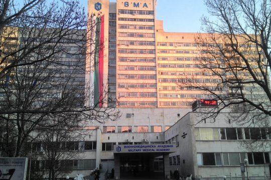 Militätkrankenhaus der Medizinischen Universität Sofia